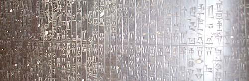 Code d'Hammourabi (zoom)